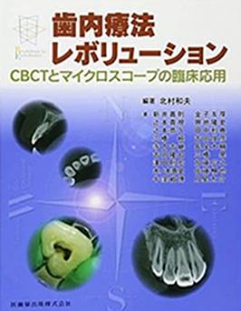 著書 歯内療法レボリューション